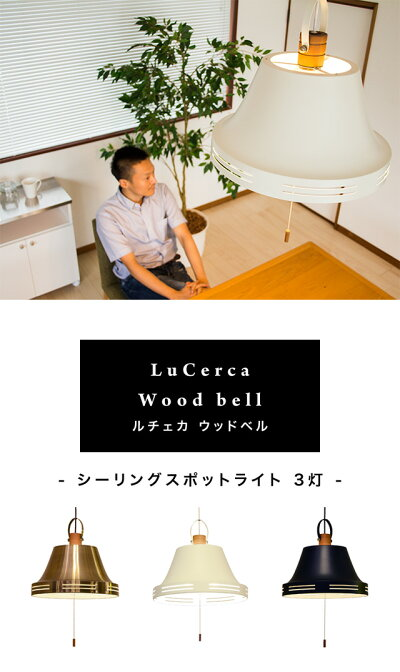 LuCercaWoodBell3灯ペンダントライト