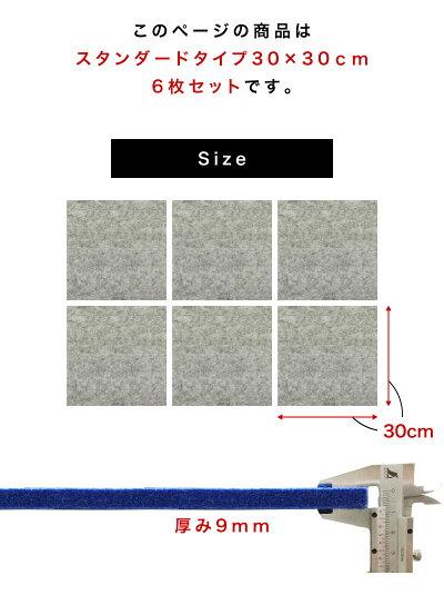 防音パネル吸音パネルフェルメノン30cm×30cm45度カットタイプ6枚セット送料無料壁面ボード防音材吸音材騒音対策インテリア壁紙フェルトウォールシート