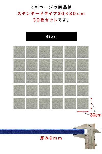 防音パネル吸音パネルフェルメノン30cm×30cm45度カットタイプ30枚セット送料無料壁面ボード防音材吸音材騒音対策インテリア壁紙フェルトウォールシート