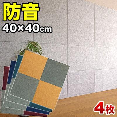 防音パネル吸音パネルフェルメノン40cm×40cmスタンダードタイプ4枚セット送料無料壁面ボード防音材吸音材騒音対策インテリア壁紙フェルトウォールシート