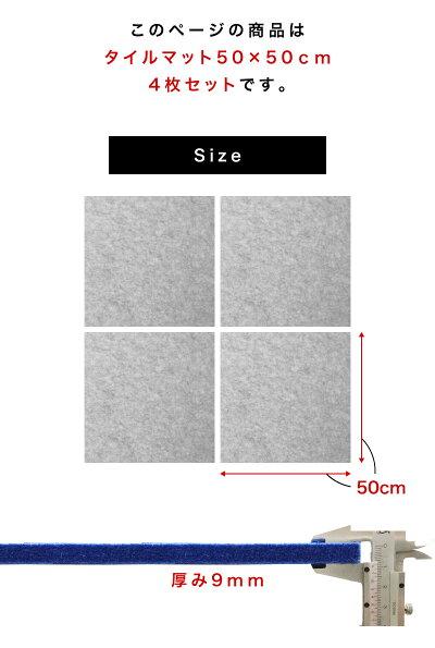 防音マット吸音マットフェルメノン50cm×50cmタイルマット4枚セット送料無料床マット防音材吸音材騒音対策インテリアタイルカーペットフェルトフロアマット滑り止めすべり止め防音カーペット吸音カーペット