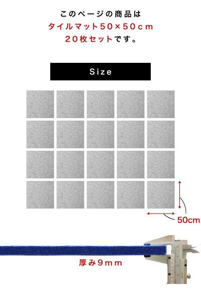 防音マット吸音マットフェルメノン50cm×50cmタイルマット20枚セット送料無料床マット防音材吸音材騒音対策インテリアタイルカーペットフェルトフロアマット滑り止めすべり止め防音カーペット吸音カーペット
