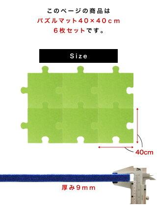 防音マット吸音マットフェルメノン40cm×40cmパズルマット6枚セット送料無料床マット防音材吸音材騒音対策インテリアタイルカーペットフェルトフロアマット滑り止めすべり止め防音カーペット吸音カーペット