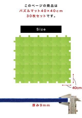防音マット吸音マットフェルメノン40cm×40cmパズルマット30枚セット送料無料床マット防音材吸音材騒音対策インテリアタイルカーペットフェルトフロアマット滑り止めすべり止め防音カーペット吸音カーペット
