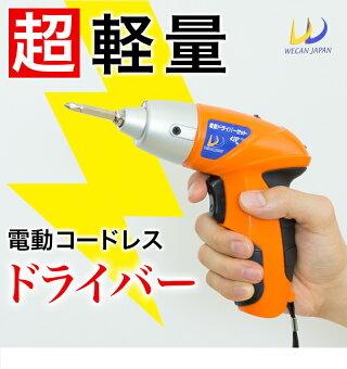 コンパクト設計なので女性の手でも握りやすい大きさで、片手で使える超軽量タイプ。