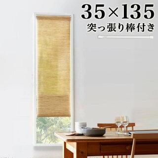 小窓カーテン幅35cm突っ張り棒付き小窓用カーテン縦長シェードつっぱり棒スリム和遮光スクリーン日よけ小窓スクリーンつっぱり棒で簡単取付日除け小窓用のスクリーン和風取付け簡単工具不要送料無料