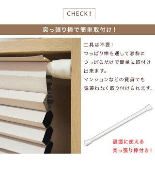 つっぱり棒で簡単に取付け可能断熱と保温効果に優れた小窓用のスクリーン