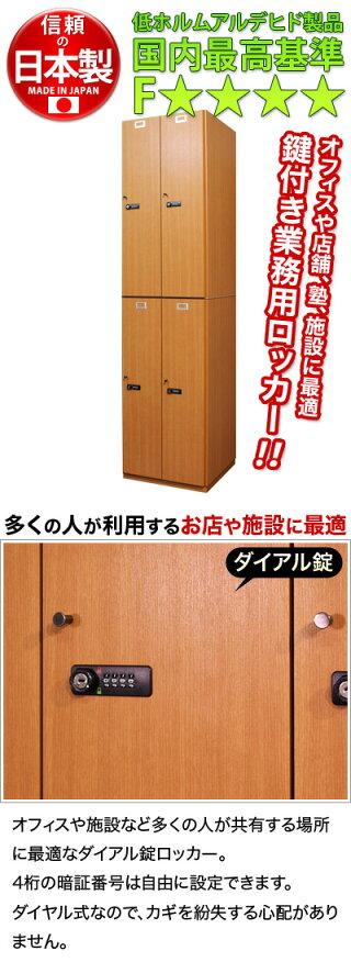 完成品ダイアル式ロッカーダイヤル錠ダイヤル錠ロッカー日本製