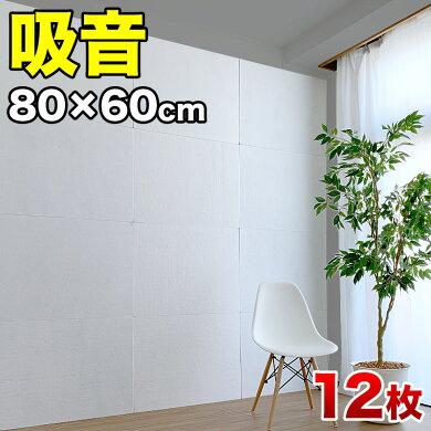 吸音パネル80×60×12枚