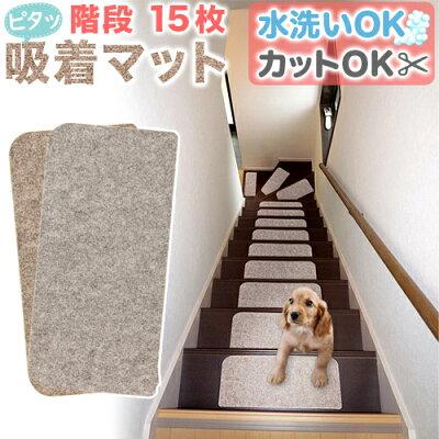 階段マットすべり止め階段カーペット15枚入置くだけで吸着階段用マット洗えるマット階段マット洗える防音マット滑り止めマット子供ペットお年寄に安心滑り止め階段用滑り止め送料無料送料込み新生活