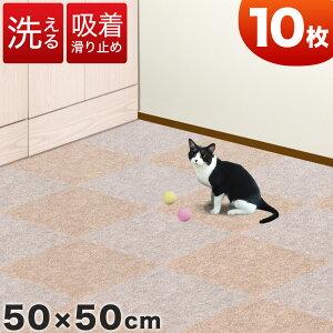 吸着タイルカーペット 10枚入り 50×50 洗える 大判 防音 タイルカーペット 50cm 置くだけで吸着するマット フローリングマット 滑り止めマット 犬 猫 ペット用 子供用 お年寄り 安心 安全 足音