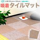 吸着 タイルカーペット 50×50 洗える 30枚単位で販売 大判 防音 お徳用 中京間4.5畳 置くだけで吸着するマット フロ…