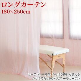 【メール便】カーテン ピンク ビニール 丈250 幅180 ロング 切って使える ビニールカーテン ロングカーテン レースカーテン 半透明 長さ250 切れる カット 間仕切り パーティション 目隠し シャワーカーテン 熱効率 のれん ストリングスカーテン 仕切