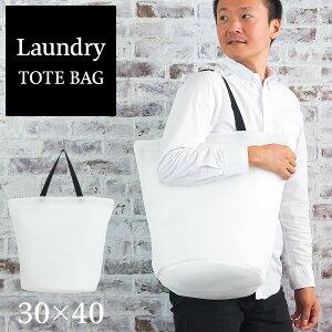 洗える トートバッグ メッシュバッグ 透けバッグ 洗濯ネット チャック ランドリーネット ランドリーバッグ トートバッグ 白 ホワイト 黒 ブラック モノトーン メッシュ ファスナー付き 鞄