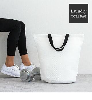 【メール便】ランドリーバッグ洗濯ネットランドリーネットトートバッグ白ホワイトメッシュファスナー付き鞄袋手さげ袋