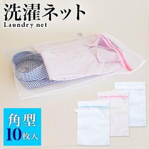 洗濯ネット 10枚入 ランドリーネット 角型 35cm×50cm 白 ホワイト メッシュ ファスナー付き ワイシャツ バスタオル 主婦 女性 景品