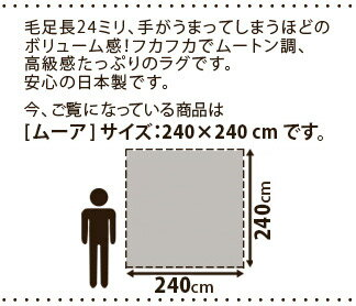 ムーア丸巻カーペット240×240cm絨毯じゅうたんマット日本製国産防ダニ抗菌防臭基布使用