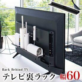 テレビ裏ラック スマート ワイド60 ブラック おしゃれ 山崎実業 新生活 新築 結婚 祝い 贈り物 送料無料