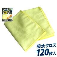 マイクロファイバー吸水クロス洗車タオル洗車用品拭き取り用120枚セット(2枚入りパック×60パック)クリーニングタオル業務用業務販売
