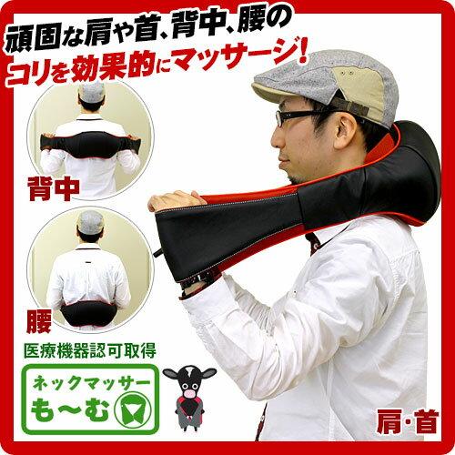 首肩マッサージ器も〜む 大小もみ玉が全部で8個 首や肩 腰のマッサージに 大小もみ玉が全部で8個 肩こりマッサージ器もーむ 肩に掛けるだけで強さを調整できる 肩凝り用ネックマッサー 高級感のある合成皮革 電源タイマー付きで安心 送料無料