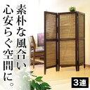 ココ スクリーン 3連 高さ125cm和風衝立 スクリーン アジアン折りたたみ折り畳みパーテーション茶ブラウン木製シェード間仕切りつい立ついたてインテリア家具/...