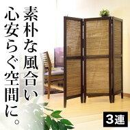 ココスクリーン3連高さ125cm和風衝立スクリーンアジアン折りたたみ折り畳みパーテーション茶ブラウン木製シェード間仕切りつい立ついたてインテリア家具/パーティション【送料込み】