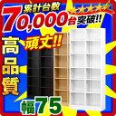 本棚 シンプル シェルフ7518 幅75cm 高さ180cm 木製 壁面収納 【ブラウン/ホワイト/ナチュラル/ブラック】事務用 書棚…