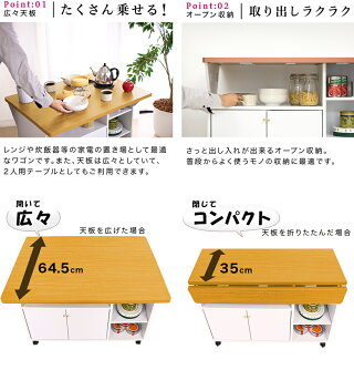 キッチンカウンターワゴンテーブル幅90cm日本製カントリー調ナチュラル国産キッチンワゴン間仕切りスリム両バタワゴンキャスター付薄型収納木製ワゴン北欧おしゃれ送料無料新生活