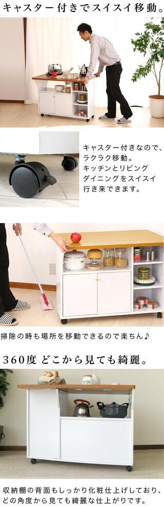 キッチンカウンター間仕切りテーブル幅90cm日本製キッチンワゴン国産おしゃれ間仕切りスリム両バタワゴンキャスター付薄型収納木製ワゴンオシャレ送料無料新生活