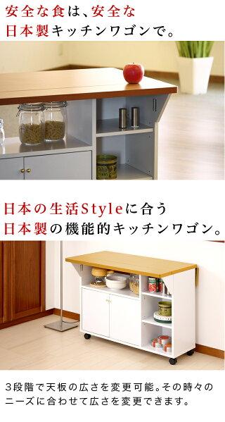 キッチンカウンター間仕切りテーブル収納幅90cm日本製キッチンワゴンキッチンラックバタフライダイニングテーブルキッチンテーブルおしゃれナチュラルスリム低め両バタワゴン木製キャスター付き国産