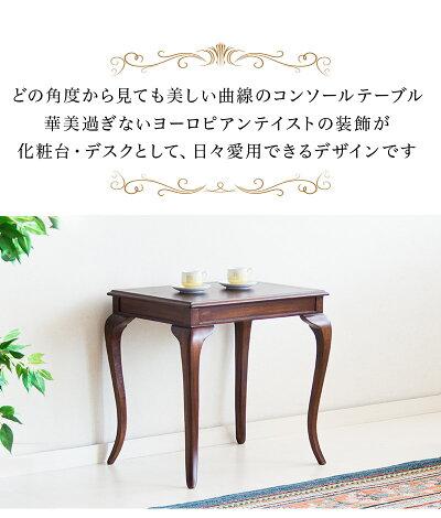 サイドテーブルアンティークコーヒーテーブル[ヨーロピアンアンティーク風クラシックテーブル]ダイニングテーブル猫脚ネコ脚テーブル茶ブラウン/木製/