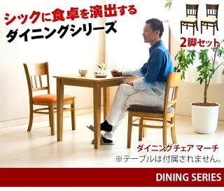 ダイニングチェアー2脚組マーチカウンターチェアーバーチェアー椅子イスいすキャスターなしキッチンチェアースツールワーキングチェア美容室チェア木製/薄型/通販/テイスト【送料込み】新生活
