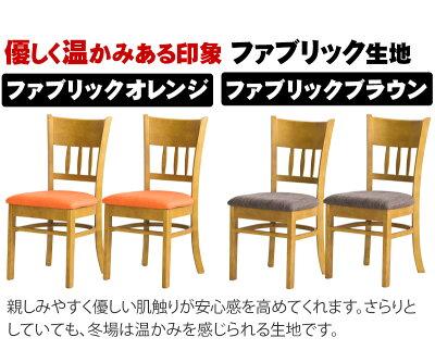 ダイニングチェアー2脚組チェアーは背もたれ座面に丸みを帯びたやさしいデザイン椅子