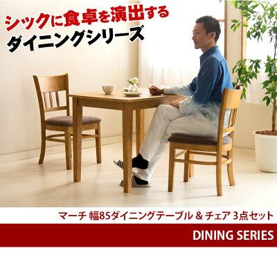マーチ85テーブル&チェア3点セットダイニングテーブルモダン食卓センターテーブル天然木リビングテーブル机ダイニング家具キッチンチェアー椅子キッチン天然木リビングテーブル/木製/薄型/通販/北欧/送料無料