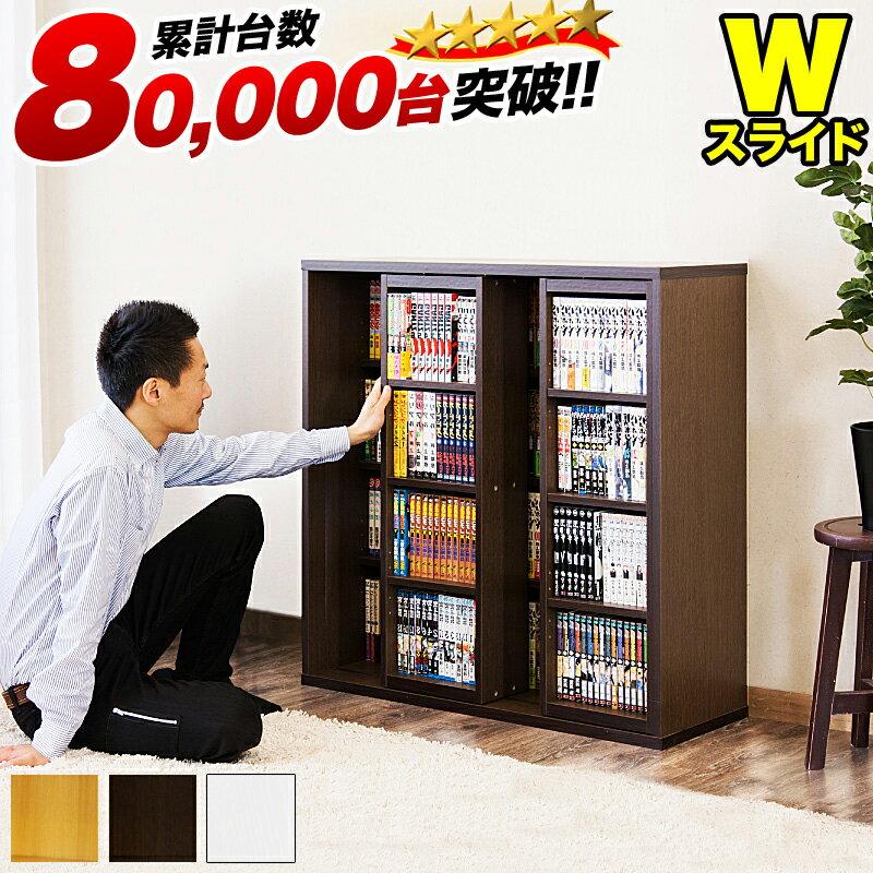 本棚 コミック収納 スライド本棚 幅90cm 奥深 スライド本棚 大容量ダブルスライド 文庫 DVD 大判コミック対応 書棚 文庫書棚 送料無料