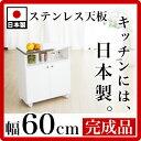 キッチン 作業台 ステンレスキッチンワゴン幅60 日本製 ステンレストップキッチンカウンターワゴン キャスター付き ス…