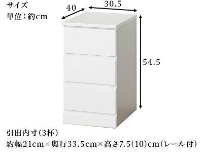 シャインスリムチェスト3段幅30.5cm約高さ55cmスリムタイプホワイト白艶々ツヤ天板デスク横サイドチェスト隙間すきま収納薄型チェスト書類収納デスクチェスト木製薄型通販送料無料新生活