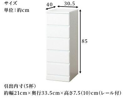 シャインスリムチェスト5段ホワイト白艶々ツヤ天板約幅30cmスリム隙間すきま収納サイドチェストランドリー収納薄型チェスト書類収納引き出し引出デスクチェスト木製薄型通販送料無料新生活