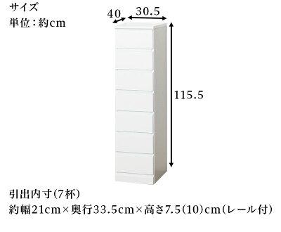 シャインスリムチェスト7段ホワイト白艶々ツヤ天板約幅30cmスリム隙間すきま収納サイドチェストランドリー収納薄型チェスト書類収納引き出し引出デスクチェスト木製薄型通販送料無料新生活