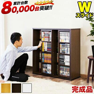 組み立て配送完成品ダブルスライド奥深本棚幅90cmコミック本棚書棚ブックシェルフCDラックDVDラックスライド本棚電話台FAX台にもインテリア送料込み新生活