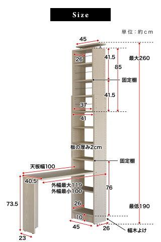 耐震ユニットデスク幅45cm奥行26cmの耐震突っ張り本棚に幅100cmのデスクをセット地震対策をした倒れない書棚と机の転倒防止デスクセットは子供部屋の学習机にも頑丈で最適ウォールナットホワイトオークの木目が美しい独り暮らしのワンルームに最適で送料無料