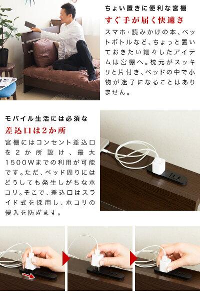ベッドスマホ依存ベッドベッドフレームシングルベッド宮付き携帯電話メガネ眼鏡時計小物が置ける宮棚付きベッド高いヘッドボードを背もたれにスマホや読書スライドカバー2口コンセント付き充電器電源木製ベッド