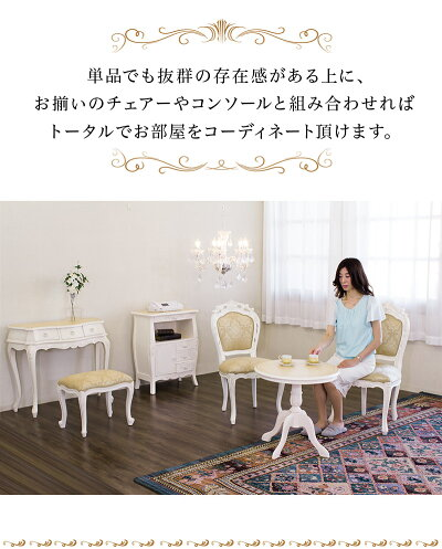 マホガニーラウンドテーブルセットテーブル1台と肘掛け無しダイニングチェアー2脚のセットアンティーク調猫脚チェアー姫家具ホワイト白/木製/通販/送料無料新生活