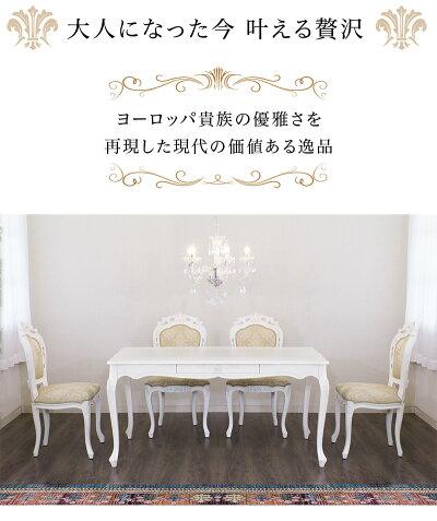 ダイニングテーブル猫脚テーブル姫家具ホワイト高級感ヨーロピアン風ダイニングテーブル/木製/通販/送料無料新生活