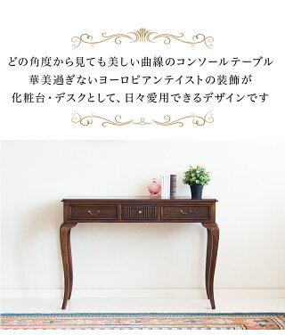 ヨーロピアン風アンティーク調コンソール猫脚デスクおしゃれロマンチック優美で洗練された曲線が実に印象的なアンティーク調シリーズ