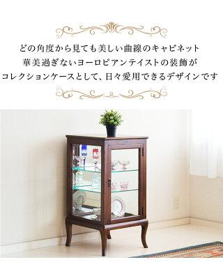 コレクションケース幅50cmアンティーク調猫脚ガラス扉キャビネットまるでヨーロッパの邸宅にいるような贅沢なひととき