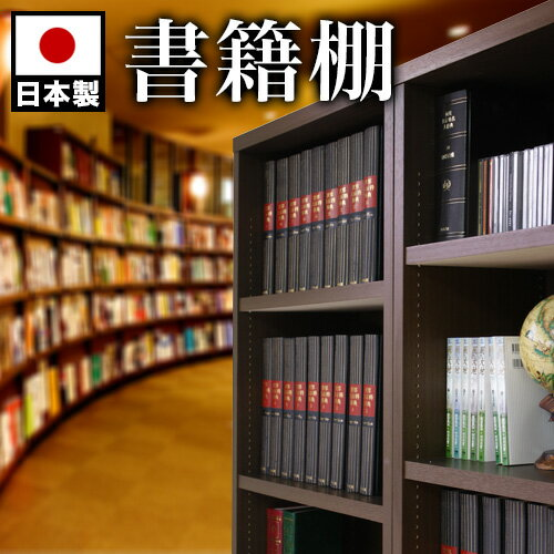 強化書棚 幅120の筋肉シェルフ 板厚2.5cmと頑丈 辞書や辞典 図鑑や専門書などの重い書籍や雑誌 書類など大量に保管や整理が可能な本棚 たわまない丈夫で強い書棚 シックなダークブラウンの色は応接室や社長室 書斎に映えるカッコいい本棚 送料無料