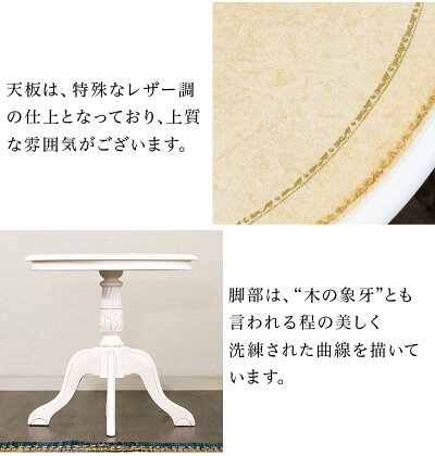 アンティーク調が可愛いテーブルです。天板はレザー調の特殊な仕上げになっており高級感があります