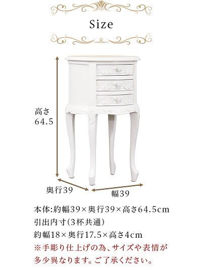詳細サイズ幅W奥行D高さHcm木製白ホワイトアンティーク調ラウンドチェスト3Dヨーロピアン風