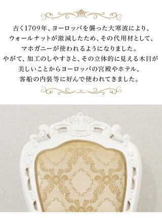 マホガニーアンティーク風チェアー猫脚チェア姫系プリンセス家具ホワイト白ダイニングチェアー椅子木製/通販/送料無料